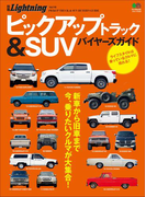 別冊Lightning Vol.116 ピックアップトラック&SUVバイヤーズガイド(別冊Lightning)