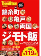 錦糸町・亀戸・両国 ジモト飯(ウォーカームック)