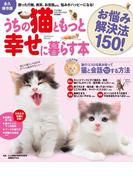 うちの猫ともっと幸せに暮らす本 お悩み解決法150!