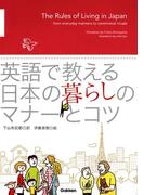 【期間限定価格】英語で教える 日本の暮らしのマナーとコツ