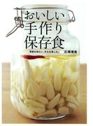 【期間限定価格】おいしい手作り保存食