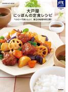 大戸屋 にっぽんの定食レシピ(ヒットムック料理シリーズ)