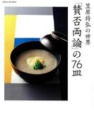 【期間限定価格】笠原将弘の世界 「賛否両論」の76皿(ヒットムック料理シリーズ)
