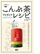 玉露園のこんぶ茶アイディアレシピ