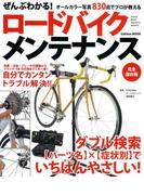 【期間限定価格】ぜんぶわかる!ロードバイクメンテナンス(学研MOOK)