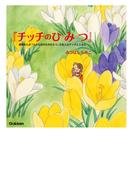 チッチのひみつ(小さな恋のものがたりシリーズ)