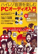 ハイレゾ音源を楽しむ PCオーディオ入門(学研MOOK)