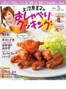 上沼恵美子のおしゃべりクッキング2016年3月号