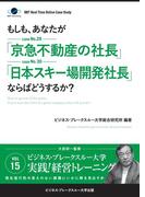 【大前研一のケーススタディ】もしも、あなたが「京急不動産の社長」「日本スキー場開発社長」ならばどうするか?