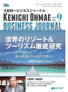 【期間限定価格】大前研一ビジネスジャーナル No.9(世界のリゾート&ツーリズム徹底研究~インバウンド時代の観光産業を生み出す仕掛け~)