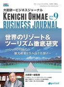 大前研一ビジネスジャーナル No.9(世界のリゾート&ツーリズム徹底研究~インバウンド時代の観光産業を生み出す仕掛け~)