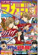 マガジンSPECIAL 2016年No.3 [2016年2月20日発売]