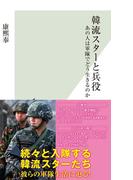 韓流スターと兵役~あの人は軍隊でどう生きるのか~(光文社新書)