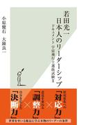 若田光一 日本人のリーダーシップ~ドキュメント 宇宙飛行士選抜試験II~(光文社新書)
