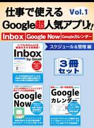 【期間限定価格】仕事で使えるGoogle超人気アプリ!! 3冊セット Vol.1 スケジュール&管理編