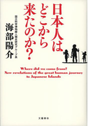 日本人はどこから来たのか?(文春e-book)