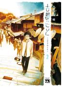 古都こと―ユキチのこと― 2(ヤングチャンピオン・コミックス)