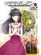 アクセル・ワールド/デュラル マギサ・ガーデン06(電撃コミックス)