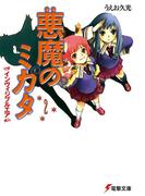 悪魔のミカタ(2) インヴィジブルエア(電撃文庫)