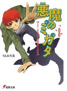 悪魔のミカタ(8) It/ドッグデイズの過ごしかた(電撃文庫)