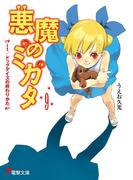悪魔のミカタ(9) It/ドッグデイズの終わりかた(電撃文庫)
