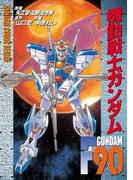 機動戦士ガンダムF90(電撃コミックス)