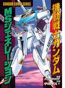 機動戦士ガンダム MSジェネレーション(電撃コミックス)