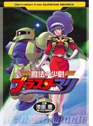 魔法の少尉ブラスターマリ(電撃コミックス)