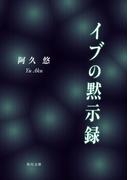 イブの黙示録(角川文庫)