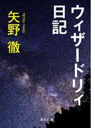 ウィザードリィ日記(角川文庫)