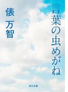 言葉の虫めがね(角川文庫)