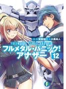 フルメタル・パニック! アナザー12(富士見ファンタジア文庫)