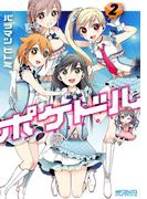 【期間限定価格】ポケドル 2(MFコミックス アライブシリーズ)