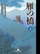 雁の橋(上)(幻冬舎文庫)