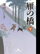 【期間限定価格】雁の橋(下)(幻冬舎文庫)