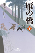 雁の橋(下)(幻冬舎文庫)