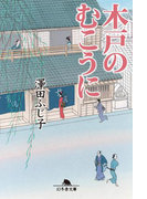 【期間限定価格】木戸のむこうに(幻冬舎文庫)
