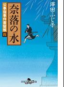【期間限定価格】公事宿事件書留帳四 奈落の水(幻冬舎時代小説文庫)