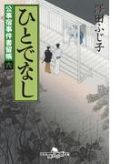 公事宿事件書留帳六 ひとでなし(幻冬舎時代小説文庫)