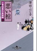 【期間限定価格】公事宿事件書留帳九 悪い棺(幻冬舎時代小説文庫)
