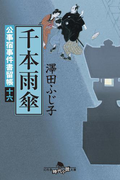【期間限定価格】公事宿事件書留帳十六 千本雨傘(幻冬舎時代小説文庫)
