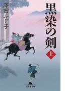 【期間限定価格】黒染の剣(上)(幻冬舎文庫)