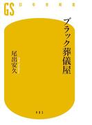 【期間限定価格】ブラック葬儀屋(幻冬舎新書)