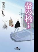 【期間限定価格】螢の橋(上)(幻冬舎文庫)