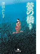 【期間限定価格】螢の橋(下)(幻冬舎文庫)