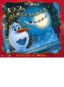アナと雪の女王 オラフのはじめてのクリスマス(ディズニー物語絵本)