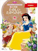 プリンセスジュエルものがたり 白雪姫 たのしい たからさがし(ディズニーゴールド絵本)