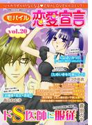 モバイル恋愛宣言 Vol.20(恋愛宣言 )