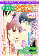 モバイル恋愛宣言 Vol.23(恋愛宣言 )
