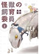 怪獣の飼育委員 2巻(まんがタイムKRコミックス)